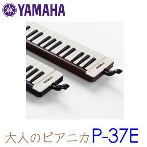 【送料無料】YAMAHA(ヤマハ) 大人のピアニカ P-37E ブラック ブラウン