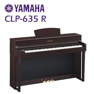 【九州北部地方限定】【配送設置無料】YAMAHA CLP-635R 電子ピアノ Clavinova CLPシリーズ ヤマハ クラビノーバ※九州北部地方以外のお届けはご注文をお受けできません。離島、山間部、僻地へのお届けは追加料金が必要となる場合がございます。