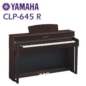 九州北部地方限定 配送設置無料 ヤマハ クラビノーバ CLP-645R ニューダークローズウッド調 YAMAHA Clavinova 電子ピアノ ※九州北部地方以外へのお届けはご注文をお受けできません。 離島、山間部、僻地へのお届けは追加料金が必要
