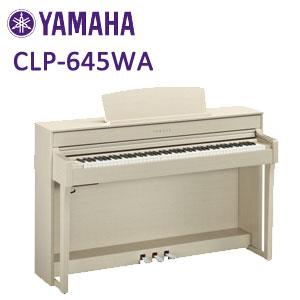 九州北部地方限定 配送設置無料 ヤマハ クラビノーバ CLP-645WA ホワイトアッシュ調 YAMAHA Clavinova 電子ピアノ ※九州北部地方以外へのお届けはご注文をお受けできません。 離島、山間部、僻地へのお届けは追加料金が必要