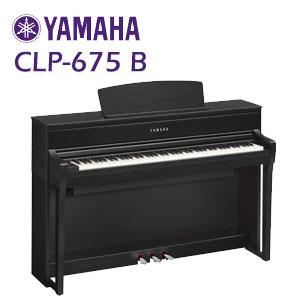 【九州北部地方限定】【配送設置無料】YAMAHA CLP-675B 電子ピアノ Clavinova CLPシリーズ ヤマハ クラビノーバ※九州北部地方以外のお届けはご注文をお受けできません。離島、山間部、僻地へのお届けは追加料金が必要となる場合がございます。