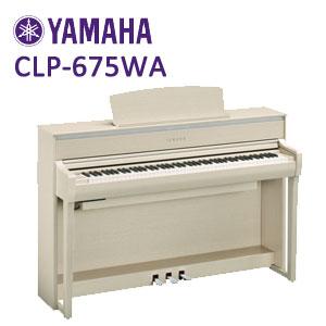 九州北部地方限定 配送設置無料 ヤマハ クラビノーバ CLP-675WA ホワイトアッシュ調 YAMAHA Clavinova 電子ピアノ ※九州北部地方以外へのお届けはご注文をお受けできません。 離島、山間部、僻地へのお届けは追加料金が必要