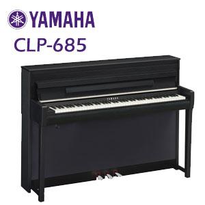 【九州北部地方限定】【配送設置無料】YAMAHA CLP-685B ブラックウッド調 電子ピアノ Clavinova CLPシリーズ ヤマハ クラビノーバ。※九州北部地方以外のお届けはご注文をお受けできません。離島、山間部、僻地へのお届けは追加料金が必要