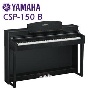 九州北部地方限定 配送設置無料 YAMAHA CSP-150B 電子ピアノ Clavinova CSPシリーズ ヤマハ クラビノーバ ※九州北部地方以外のお届けはご注文をお受けできません。 離島、山間部、僻地へのお届けは追加料金が必要となる場合がございます。