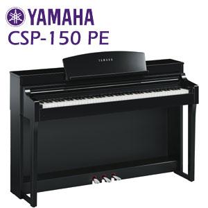 【九州北部地方限定】【配送設置無料】YAMAHA CSP-150PE 電子ピアノ Clavinova CSPシリーズ ヤマハ クラビノーバ※九州北部地方以外のお届けはご注文をお受けできません。離島、山間部、僻地へのお届けは追加料金が必要となる場合がございます。