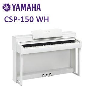 【九州北部地方限定】【配送設置無料】YAMAHA CSP-150WH 電子ピアノ Clavinova CSPシリーズ ヤマハ クラビノーバ※九州北部地方以外のお届けはご注文をお受けできません。離島、山間部、僻地へのお届けは追加料金が必要となる場合がございます。