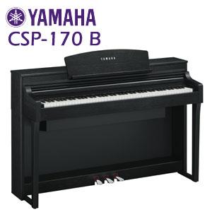 九州北部地方限定 配送設置無料 YAMAHA CSP-170B 電子ピアノ Clavinova CSPシリーズ ヤマハ クラビノーバ ※九州北部地方以外のお届けはご注文をお受けできません。 離島、山間部、僻地へのお届けは追加料金が必要となる場合がございます。