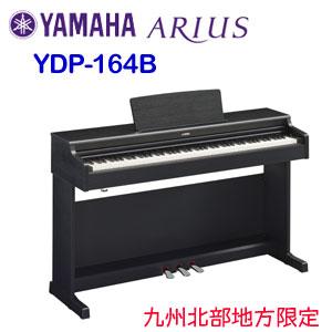 九州北部地方限定 配送設置無料 ヤマハ ARIUS YDP-164B ブラック YAMAHA 電子ピアノ アリウス ※九州北部地方以外のお届けはご注文をお受けできません。離島、山間部、僻地へのお届けは追加料金が必要となる場合がございます。