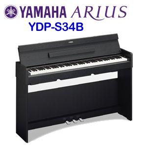 【送料無料】 YAMAHA(ヤマハ) 電子ピアノ ARIUS(アリウス) YDP-S34B ブラックウッド調 ※お客様組立 ※東北地方は追加送料1,000円、北海道・沖縄県・離島は追加送料2,000円が別途必要となります。