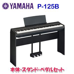 【送料無料】YAMAHA(ヤマハ) 電子ピアノ Pシリーズ P-125Bスタンド・ペダルセット ブラック ※東北地方は追加送料1,000円、北海道・沖縄県・離島は追加送料2,000円が別途必要となります。 お客様組立