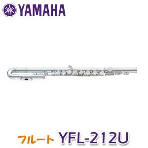 【送料無料】YAMAHA(ヤマハ) フルート YFL-212U