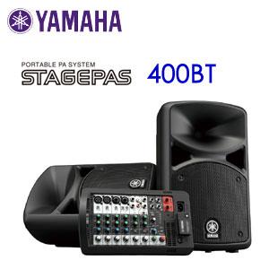 【送料無料】YAMAHA(ヤマハ) PAシステム STAGEPAS 400BT