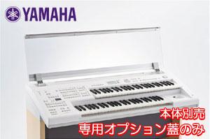 ヤマハ STAGEA ELB-02専用オプション蓋 ELBU-F02  ※エレクトーン本体は別売りです。