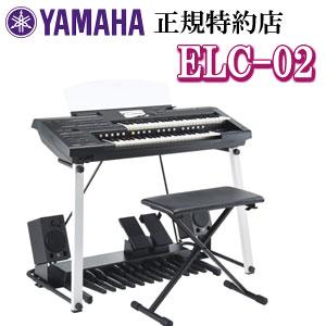 【送料無料】YAMAHA(ヤマハ) ELC-02(カジュアルモデル) エレクトーンSTAGEA *お客様組立 ※北海道・東北地方・沖縄県・離島へのお届け追加送料が必要となります。
