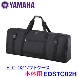 -EDSTC02H ELC-02ソフトケース 本体用