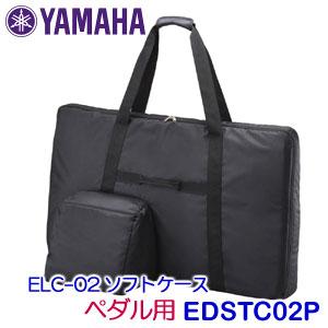 ELC-02ソフトケース ペダル用 -EDSTC02P