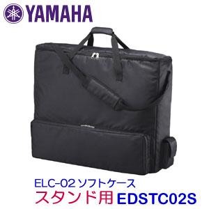 ELC-02ソフトケース スタンド用 -EDSTC02S
