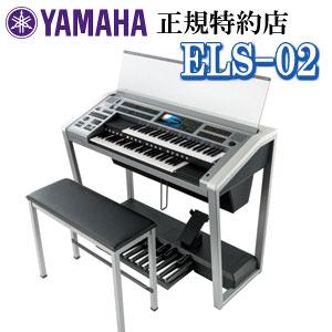 九州北部地方限定 配送設置無料 YAMAHA(ヤマハ) ELS-02(スタンダードモデル) エレクトーンSTAGEA ※九州北部地方以外のお届けはご注文をお受けできません。