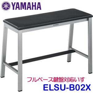 ヤマハ フルベース鍵盤対応イス ELSU-B02X