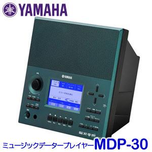 ヤマハ ミュージックデータープレイヤー 伴奏くんII MDP-30