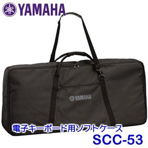 ヤマハ 電子キーボード用ソフトケース SCC-53 (PSR-S900/S700/S550/S500/450/E413用)