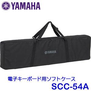 ヤマハ 電子キーボード用ソフトケース SCC-54A 【NP-30、NP-31、NP-V80に適用】