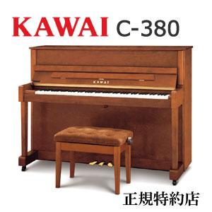 KAWAI(カワイ) C-380 アップライトピアノ 特約店モデル【メーカー直送】【配送設置無料】【専用椅子付】【納入調律1回無料】【別売付属品プレゼント】【メトロノームプレゼント】【新品】【代引き不可】