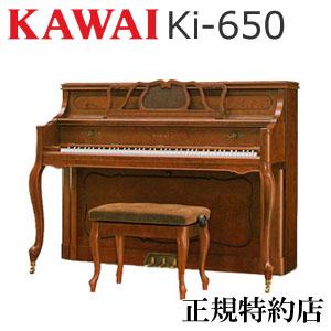 KAWAI(カワイ) Ki-650 アップライトピアノ【メーカー直送】【配送設置無料】【専用椅子付】【納入調律1回無料】【別売り付属品プレゼント】【メトロノームプレゼント】【新品】【送料無料】【代引き不可】