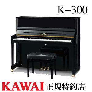 KAWAI(カワイ) K-300 アップライトピアノ Kシリーズ 【メーカー直送】【配送設置無料】【専用椅子付】【納入調律1回無料】【別売り付属品UK-Wプレゼント】【メトロノームプレゼント】【新品】【送料無料】【代引き不可】