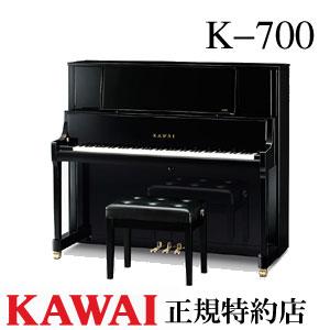 KAWAI(カワイ) K-700 アップライトピアノ Kシリーズ 【メーカー直送】【配送設置無料】【専用椅子付】【納入調律1回無料】【別売り付属品UK-Wプレゼント】【メトロノームプレゼント】【新品】【送料無料】【代引き不可】