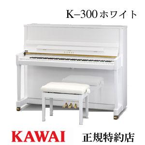 KAWAI(カワイ) K-300ホワイト アップライトピアノ Kシリーズ 【メーカー直送】【配送設置無料】【専用椅子付】【納入調律1回無料】【別売り付属品UK-Wプレゼント】【メトロノームプレゼント】【新品】【送料無料】【代引き不可】
