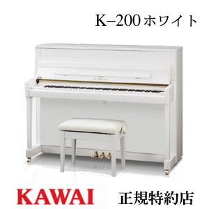 KAWAI(カワイ) K-200ホワイト アップライトピアノ Kシリーズ 【メーカー直送】【配送設置無料】【専用椅子付】【納入調律1回無料】【別売り付属品UK-Wプレゼント】【メトロノームプレゼント】【新品】【送料無料】【代引き不可】