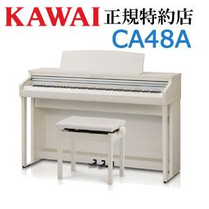 KAWAI(カワイ) CA48A プレミアムホワイトメープル調 デジタルピアノ 【メーカー直送】【配送設置無料】【新品】【代引き不可】