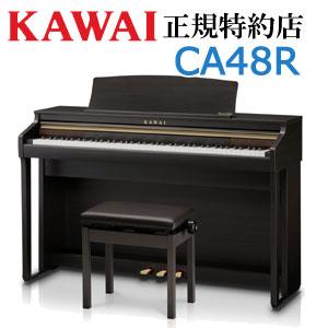 KAWAI(カワイ) CA48R プレミアムローズウッド調 デジタルピアノ 【メーカー直送】【配送設置無料】【新品】【代引き不可】