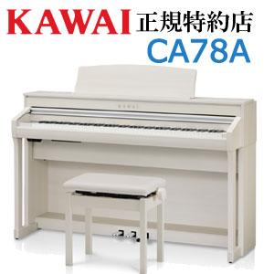 KAWAI(カワイ) CA78A プレミアムホワイトメープル調 デジタルピアノ 【メーカー直送】【配送設置無料】【新品】【代引き不可】