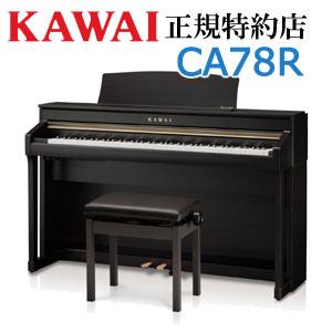 KAWAI(カワイ) CA78R プレミアムローズウッド調 デジタルピアノ 【メーカー直送】【配送設置無料】【新品】【代引き不可】