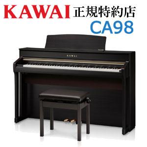 KAWAI(カワイ) CA98 デジタルピアノ 【メーカー直送】【配送設置無料】【新品】【代引き不可】