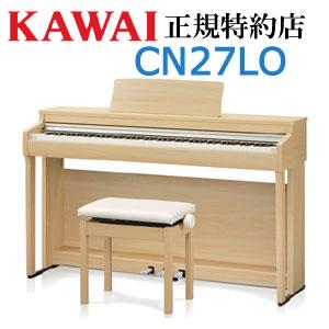 KAWAI(カワイ) CN27LO プレミアムライトオーク調 デジタルピアノ 【メーカー直送】【配送設置無料】【新品】【代引き不可】