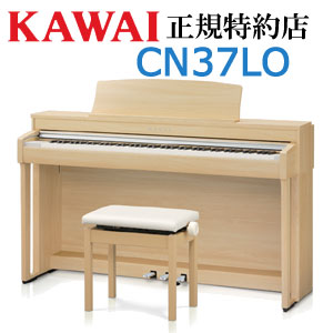 KAWAI(カワイ) CN37LO プレミアムライトオーク調 デジタルピアノ 【メーカー直送】【配送設置無料】【新品】【代引き不可】