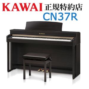KAWAI(カワイ) CN37R プレミアムローズウッド調 デジタルピアノ 【メーカー直送】【配送設置無料】【新品】【代引き不可】