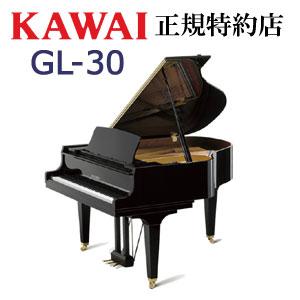 【初売り】 KAWAI(カワイ) GL-30 GL-30 グランドピアノ【メーカー直送】【配送設置無料】【納入調律1回無料】【別売付属品プレゼント】【新品】【代引き不可】, ミヤザキグン:59207e27 --- konecti.dominiotemporario.com