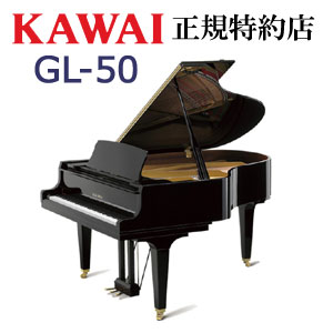 KAWAI(カワイ) GL-50 グランドピアノ 【メーカー直送】【配送設置無料】【納入調律1回無料】【別売付属品プレゼント】【新品】【代引き不可】