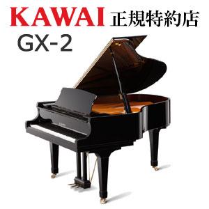 KAWAI(カワイ) GX-2 グランドピアノ 【メーカー直送】【配送設置無料】【納入調律1回無料】【別売付属品プレゼント】【新品】【代引き不可】