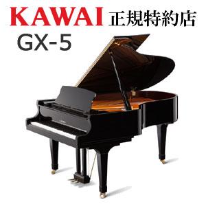 KAWAI(カワイ) GX-5 グランドピアノ 新品 メーカー直送 配送設置無料 納入調律1回無料 別売付属品プレゼント