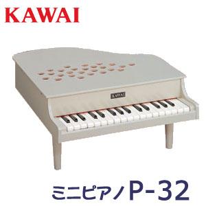 【在庫あり】【送料無料】カワイ(KAWAI) ミニピアノ(トイピアノ) P-32 アイボリー色