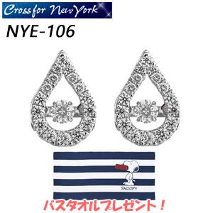 【在庫あり】 Crossfor New York NYE-106 ダンシングストーン クロスフォーニューヨーク Dancing Stone ピアス 【送料無料】