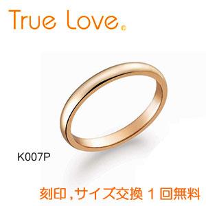 【ダイヤなし単品】 True Love K18 Pink Gold  K007P 結婚指輪(マリッジリング) PILOT(パイロットコーポレーション) トゥルーラブ 【送料無料】
