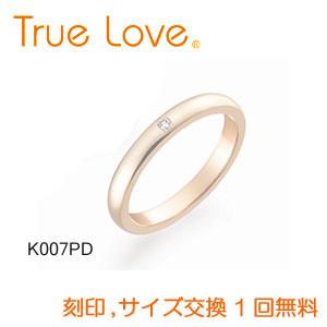 【ダイヤあり単品】 True Love K18 Pink Gold  K007PD 結婚指輪(マリッジリング) PILOT(パイロットコーポレーション) トゥルーラブ 【送料無料】