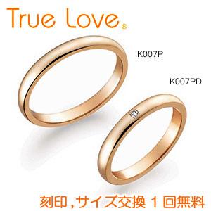 【ペアリング2本1組】 True Love K18 Pink Gold  K007P(ダイヤなし) K007PD(ダイヤあり) 結婚指輪(マリッジリング) PILOT(パイロットコーポレーション) 【送料無料】