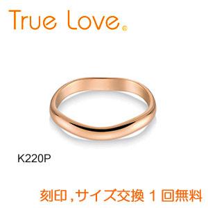 【ダイヤなし単品】 True Love K18 Pink Gold  K220P 結婚指輪(マリッジリング) PILOT(パイロットコーポレーション) トゥルーラブ 【送料無料】